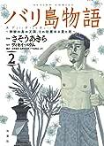バリ島物語(2) 神秘の島の王国、その壮麗なる愛と死 (アクションコミックス)