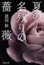 表紙: 夏の名残りの薔薇 (文春文庫) | 恩田 陸