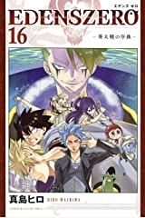 EDENS ZERO(16) (週刊少年マガジンコミックス) Kindle版
