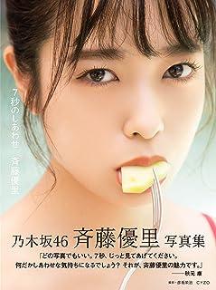 乃木坂46 斉藤優里写真集「7秒のしあわせ」