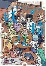 表紙: うちのアパートの妖精さん 5 (ガルドコミックス) | あまからするめ