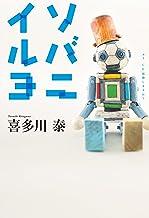 表紙: ソバニイルヨ (幻冬舎単行本) | 喜多川泰
