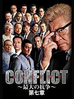 CONFLICT ~最大の抗争~ 第七章