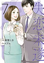 失恋未遂(7) (ジュールコミックス)