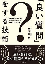 表紙: 「良い質問」をする技術   粟津 恭一郎