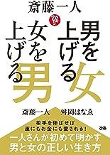 表紙: 斎藤一人 男を上げる女 女を上げる男 | 舛岡はなゑ