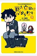 Fate/Grand Order 藤丸立香はわからない (1) (角川コミックス・エース・エクストラ) Kindle版