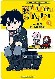 Fate/Grand Order 藤丸立香はわからない (1) (角川コミックス・エース・エクストラ)