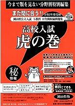 高校入試 虎の巻 岡山県版 (令和3年度受験)