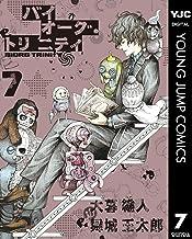 表紙: バイオーグ・トリニティ 7 (ヤングジャンプコミックスDIGITAL)   舞城王太郎
