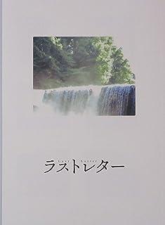 【映画パンフレット】ラストレター 監督 岩井俊二 キャスト 松たか子、広瀬すず、庵野秀明、森七菜、小室等、水越けいこ、