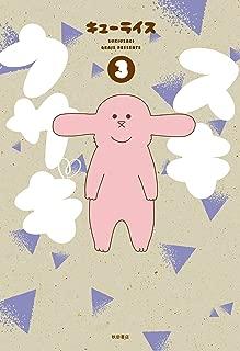 スキウサギ(3) (書籍扱いコミックス)