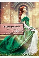 鷹の公爵とシンデレラ (ハーレクイン文庫) Kindle版