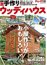 表紙: 最新実例&実践 手作りウッディハウス DIYシリーズ   ドゥーパ!編集部