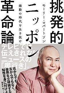 挑発的ニッポン革命論 煽動の時代を生き抜け (WPB eBooks)