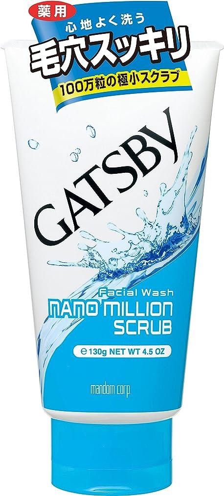 クリエイティブ競争学者GATSBY (ギャツビー) 薬用フェイシャルウォッシュ ナノミリオンスクラブ (医薬部外品) 130g