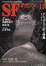 S-Fマガジン 1999年11月号