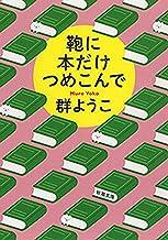 表紙: 鞄に本だけつめこんで(新潮文庫)   群ようこ