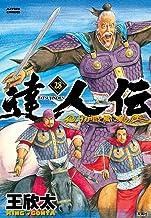 達人伝~9万里を風に乗り~(28) (アクションコミックス)