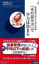 表紙: 最新脳科学でついに出た結論 「本の読み方」で学力は決まる   松﨑 泰;榊 浩平