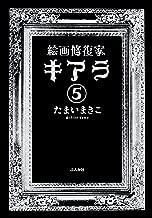 絵画修復家キアラ(分冊版) 【第5話】 (ホラーM)