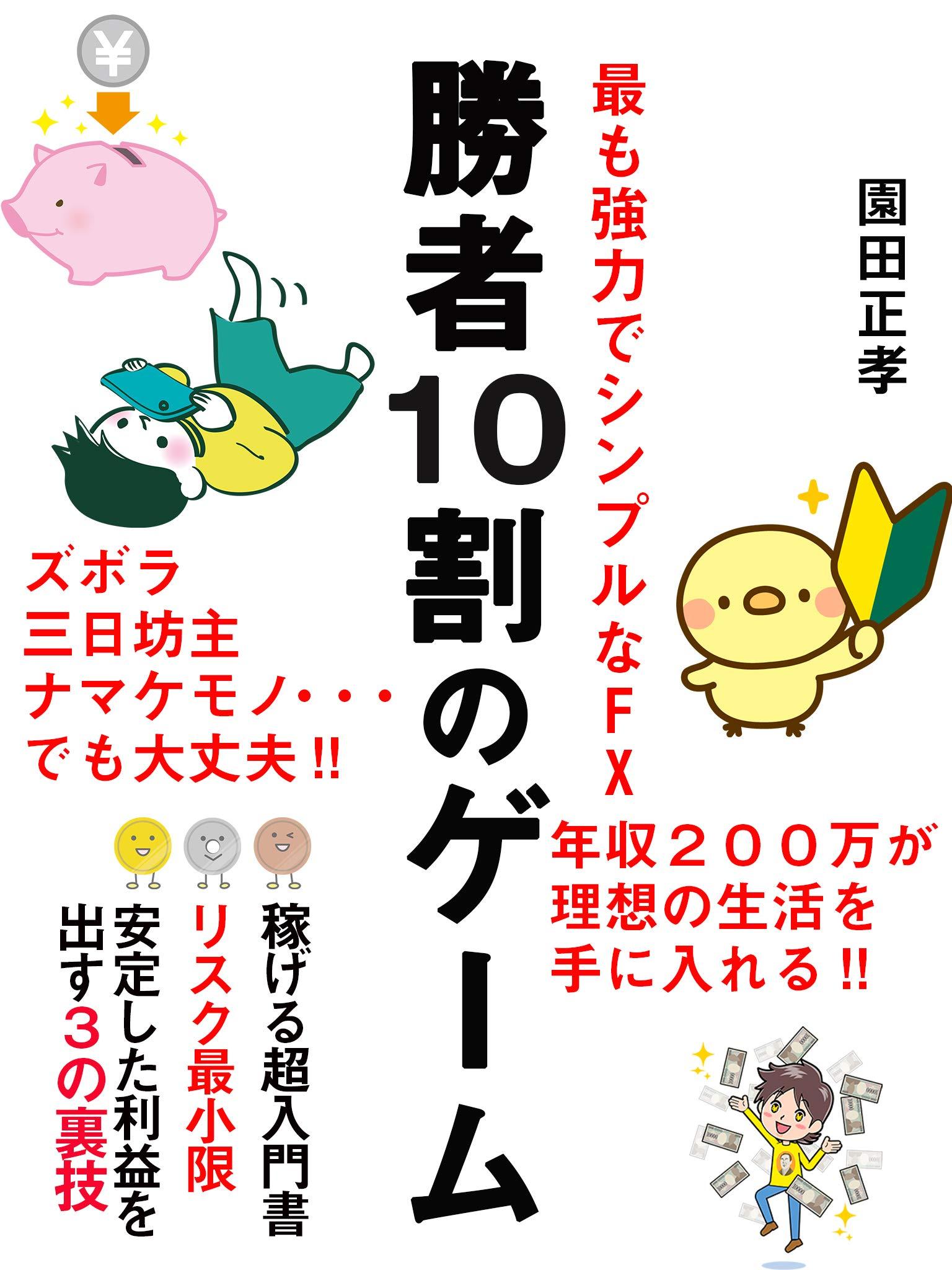 shoushajyuuwarinogame: mottomokyouryokudeshinnpurunaehuekkusu (Japanese Edition)