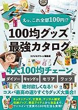 表紙: えっ、これ全部100円!? 100均グッズ最強カタログ   スタジオグリーン編集部