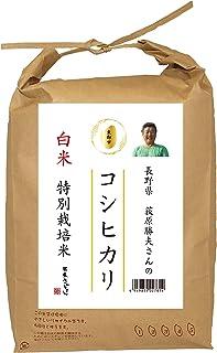 【精米】 長野県東御市産 荻原勝男さんのお米 白米 コシヒカリ 5kg 令和2年産