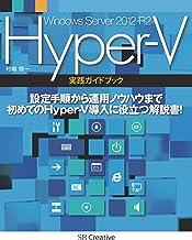 表紙: Windows Server 2012 R2 Hyper-V 実践ガイドブック | 村嶋 修一