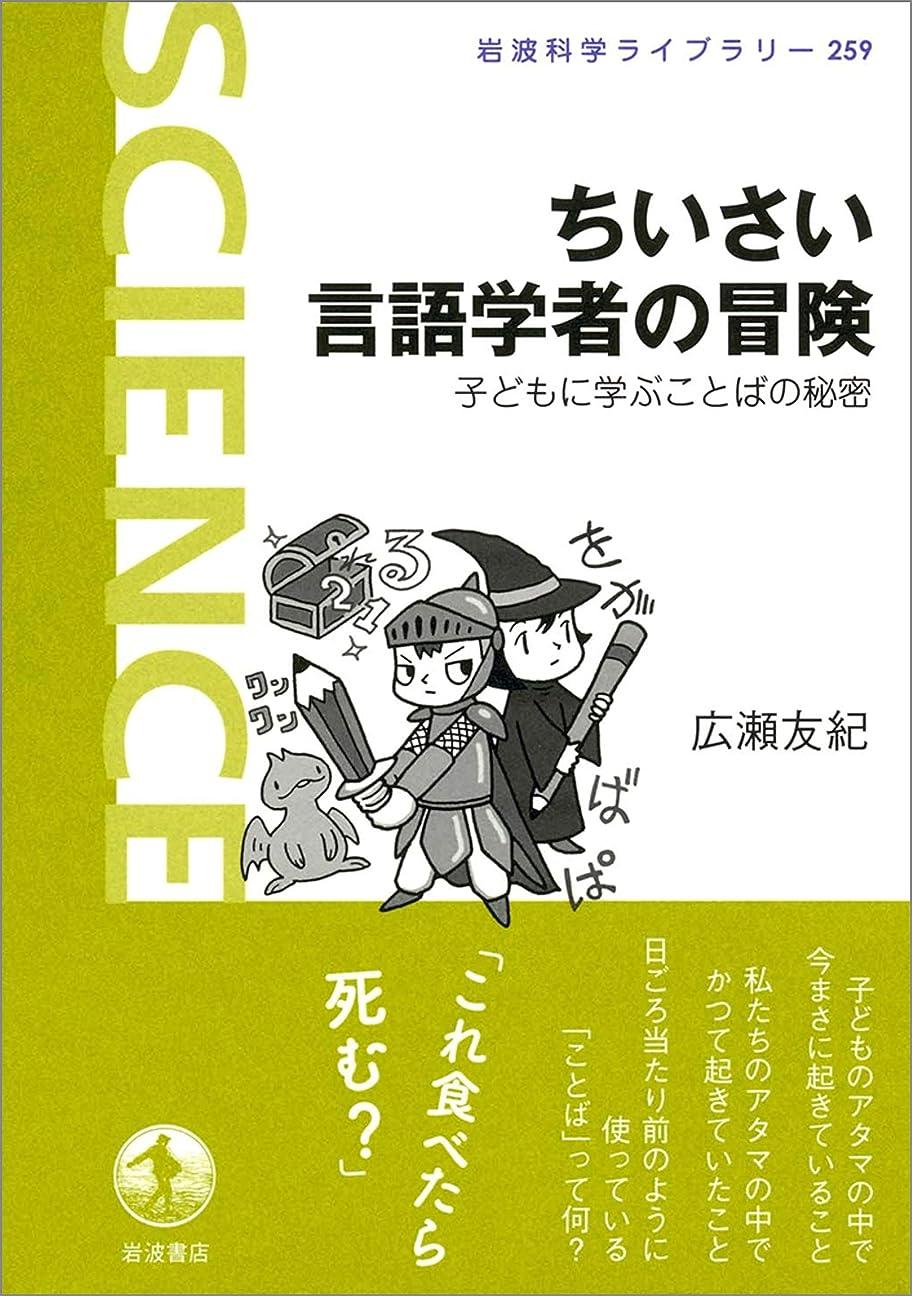 区別首尾一貫した加入ちいさい言語学者の冒険-子どもに学ぶことばの秘密 (岩波科学ライブラリー)