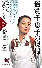 表紙: 倍賞千恵子の現場 (PHP新書) | 倍賞 千恵子
