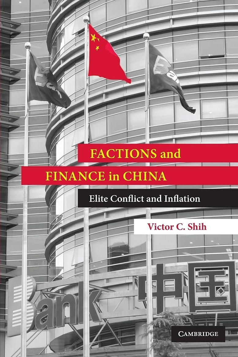 誤解画家蛇行Factions and Finance in China: Elite Conflict and Inflation