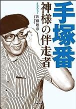 表紙: 手塚番 ~神様の伴走者~ (小学館文庫) | 佐藤敏章
