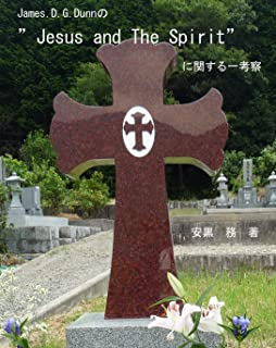 "James.D.G.Dunn の ""Jesus and The Spirit"" に関する一考察 宗教的カリスマ的経験研究シリーズ"