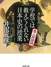 表紙: 学校では教えてくれない日本史の授業 悪人英雄論 PHP文庫 | 井沢 元彦
