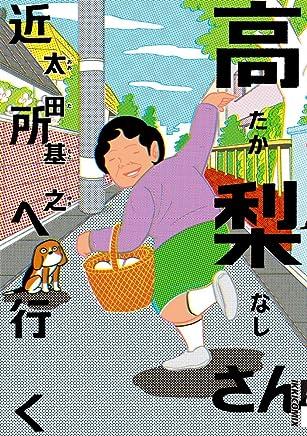 Go to the neighborhoods Takanashi (IKKI COMIX) (2011) ISBN: 4091885675 [Japanese Import]