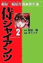 表紙: 侍ジャイアンツ 2 | 梶原 一騎