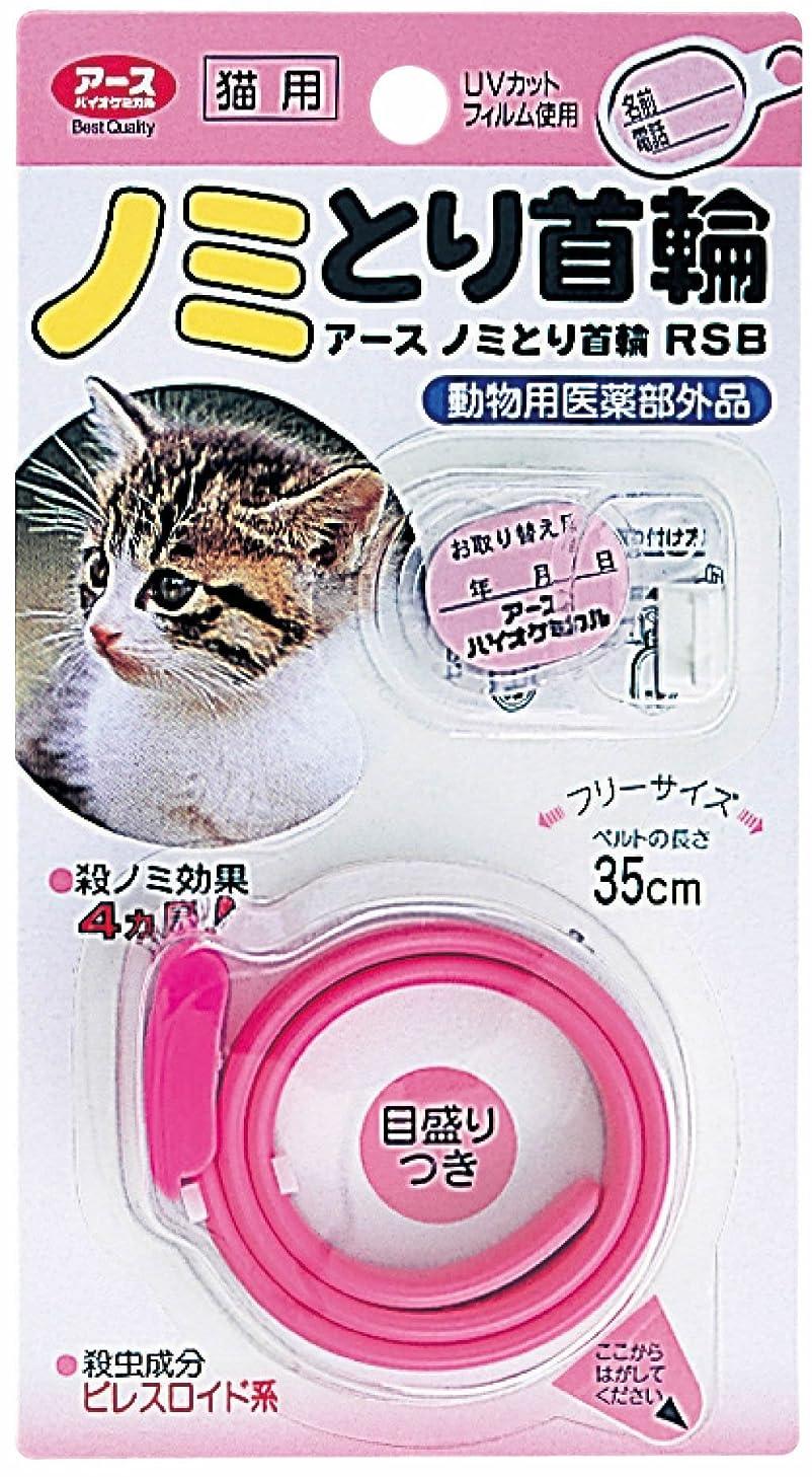 すでに慣性虫アース?ペット ノミとり首輪 猫用 ピンク
