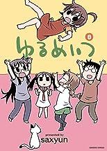 表紙: ゆるめいつ (8) (バンブーコミックス 4コマセレクション) | saxyun