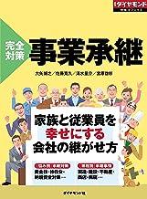 完全対策 事業承継 週刊ダイヤモンド 特集BOOKS