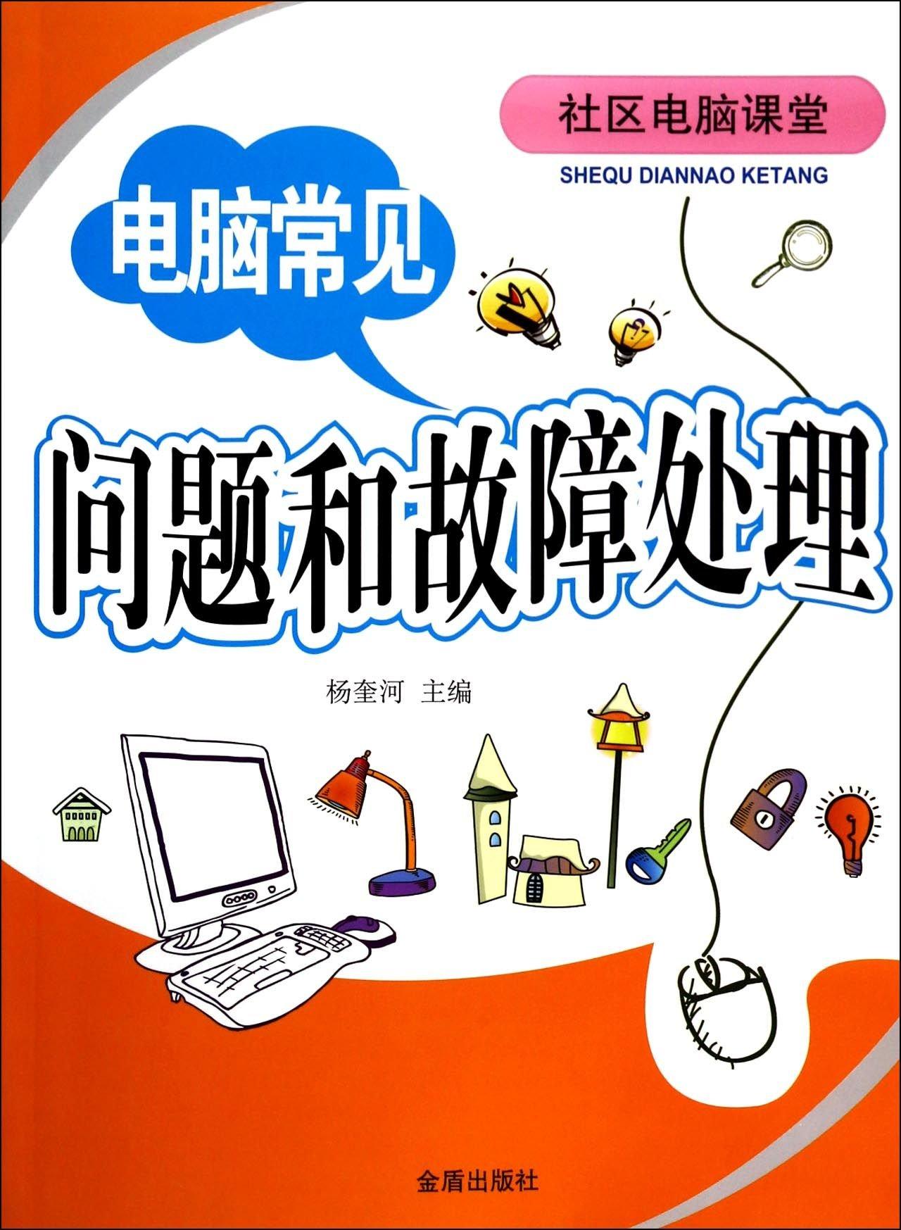 电脑常见问题和故障处理(社区电脑课堂)