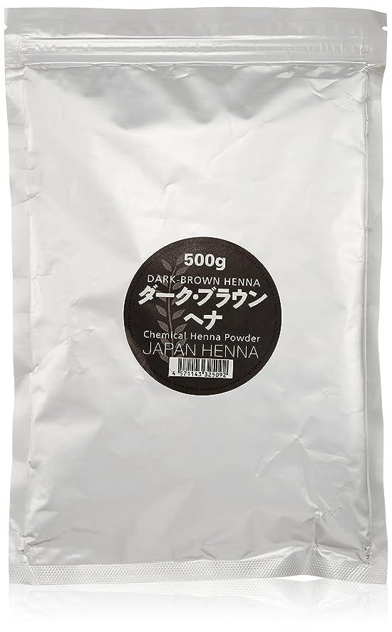 上に海嶺改善するジャパンヘナ ダークブラウン 500g