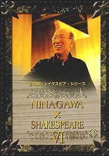 NINAGAWA×SHAKESPEARE VI DVD BOX