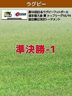 第56回日本ラグビーフットボール選手権大会 兼トップリーグ18/19総合順位決定トーナメント 準決勝-1 神戸製鋼 vs. トヨタ自動車