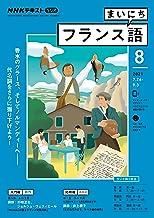 NHKラジオ まいにちフランス語 2021年 8月号 [雑誌] (NHKテキスト)