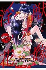 淫獣の花嫁 (オパール文庫) Kindle版