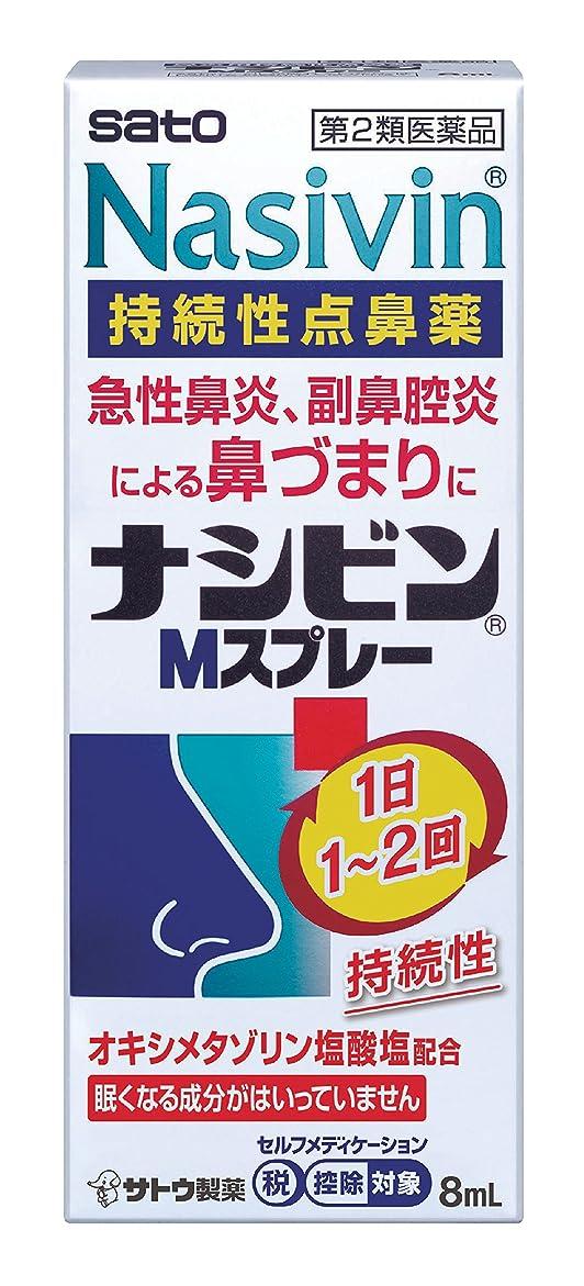 参加者ぶら下がる征服する【第2類医薬品】ナシビンMスプレー 8mL ※セルフメディケーション税制対象商品