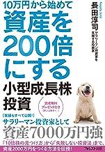 表紙: 10万円から始めて資産を200倍にする小型成長株投資 | 長田淳司