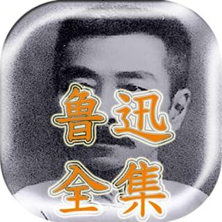 Lu Xun Essays