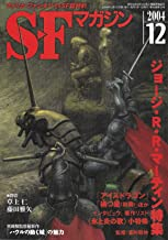S-Fマガジン 2004年12月号 (通巻584号) ジョージ・R・R・マーティン特集